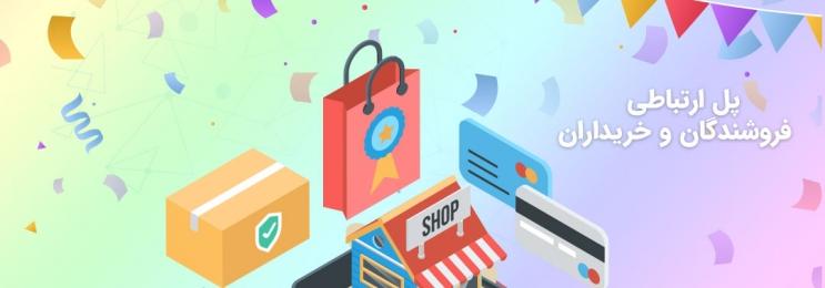 هم خریدار و هم فروشنده! فروشگاه آنلاین الکتریک صنعت