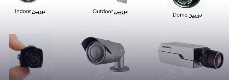 آشنایی با انواع دوربین مداربسته و عوامل مهم در انتخاب آن