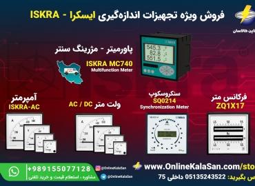 تجهیزات اندازه گیری ایسکرا-ISKRA