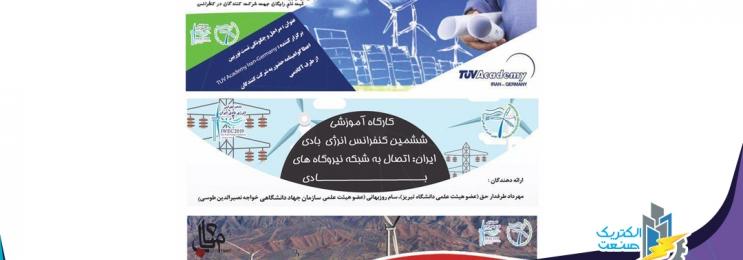 ششمین کنفرانس انرژی بادی ایران در اردیبهشت ماه برگزار می شود