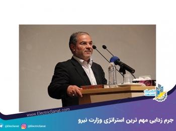 جرم زدایی مهم ترین استراتژی وزارت نیرو