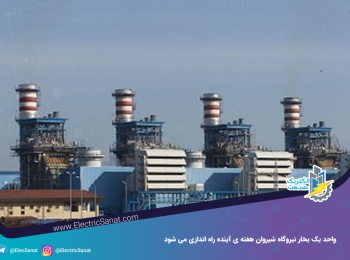 واحد یک بخار نیروگاه شیروان هفته ی آینده راه اندازی می شود